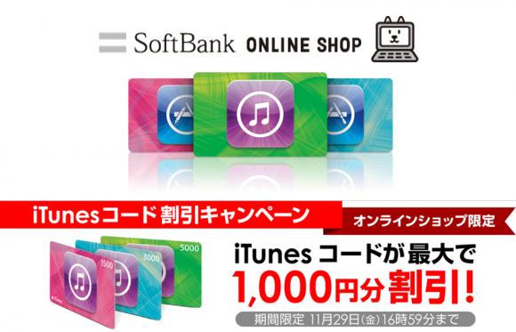 【お得】ソフトバンクでiTunesコードが最大1,000円割引中!