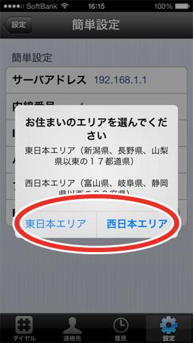 AGEphone 設定