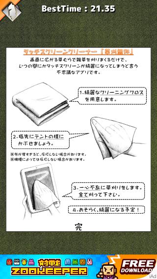 kusakari_musou_manual