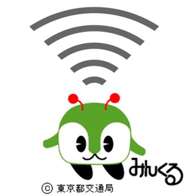 都バスで無料Wi-Fiが12月20日から利用可能