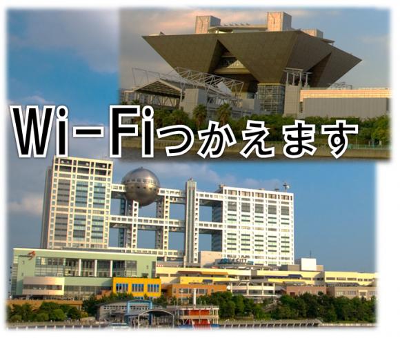 臨海副都心で無料Wi-Fi提供開始!登録すればだれでも利用可能