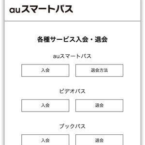 au、有料オプション解約ページを用意。しかし非対象サービスに注意