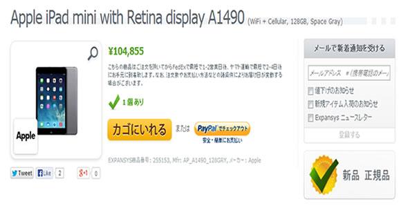iPad mini retina 128G在庫