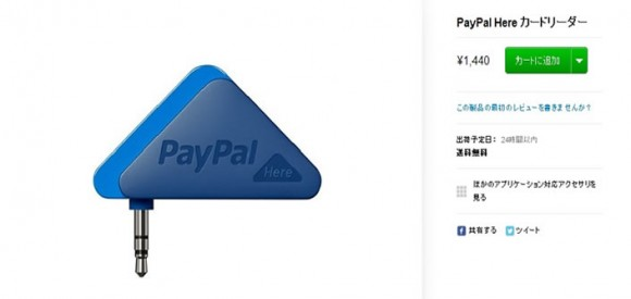 iPhone iPad クレジットカード