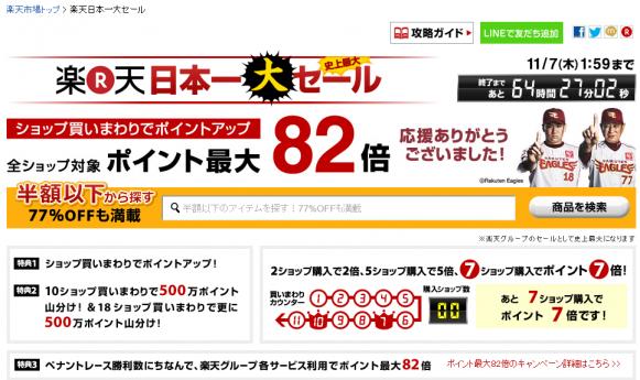 楽天日本一記念セール