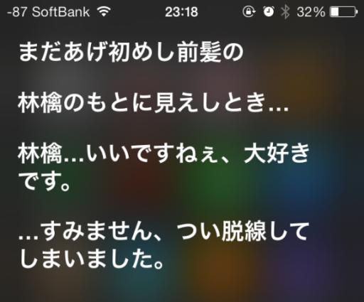 Siriの俳句は島崎藤村