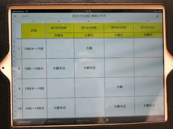 iPad 飲食店 事例