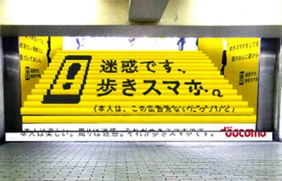 ドコモが発表した「歩きスマホ防止機能」