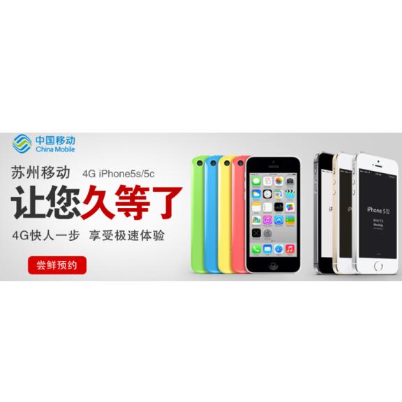 アップルと中国移動、iPhoneの発売に向けて契約を締結