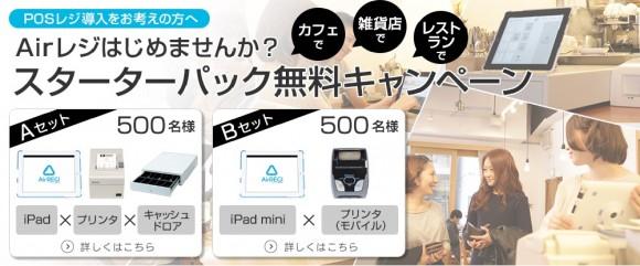 iPad Airレジ