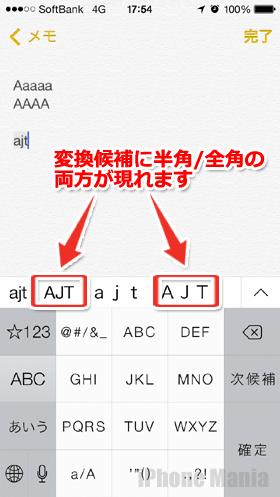 iPhoneでアルファベットの大文字...