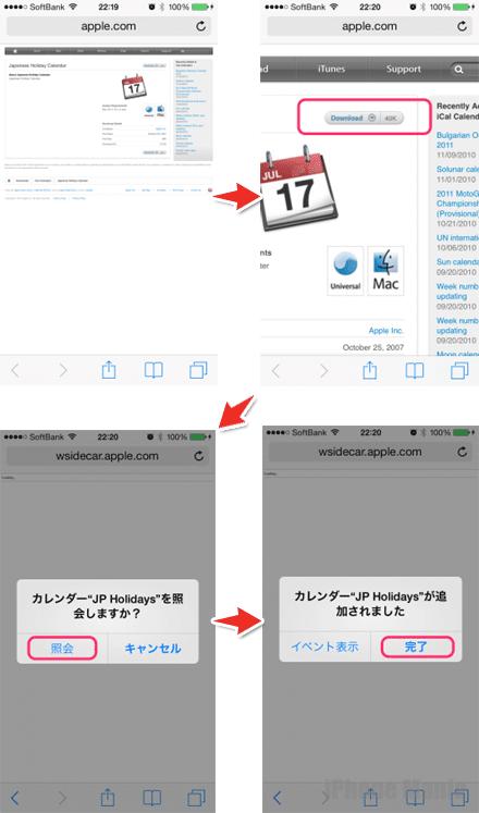 iphone カレンダーに日本の祝日
