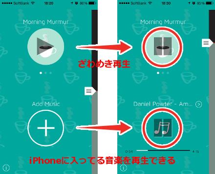 iPhoneアプリ!Coffitivity