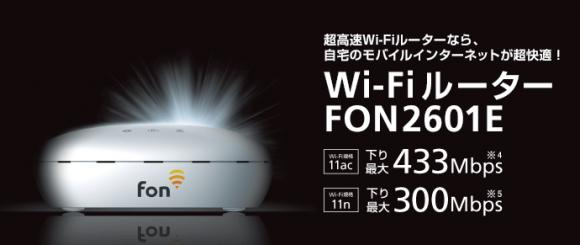 激速!最高433Mbps通信が可能!ソフトバンクが超高速Wi-Fiルーターを4,800円で発売