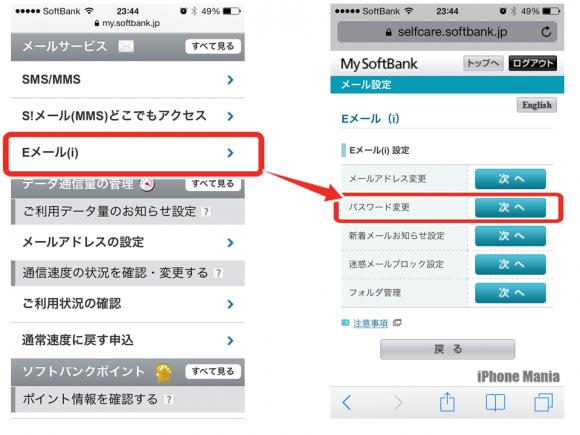 パスワードを忘れたら、My SoftBankで再設定