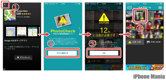 1:アプリ「PhotoCheck」で写真の位置情報を確認&削除