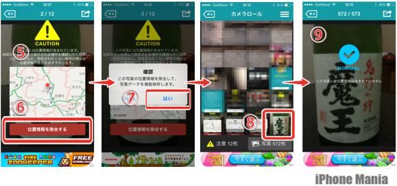 2:【使い方】iPhoneからアップした写真で自宅情報流出!を避けるための簡単設定とアプリ