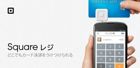 Square モバイルカード決済