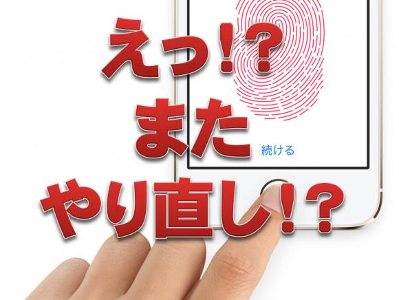 iPhone 5sの「Touch ID」が指紋を認識しない?7つの原因と対処法