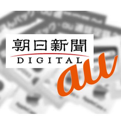 auのオプション強制問題、朝日新聞が切り込む