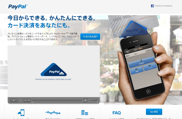 Paypal モバイルカード決済