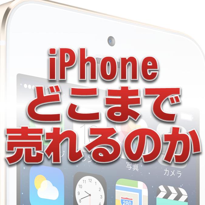 ITジャーナリスト神尾寿氏「春商戦もiPhone圧勝」「シェア5割超は3~4年は続く」
