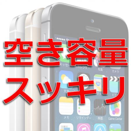iPhone 5sを16GBでも容量不足にならずに余裕で運用するためのテクニック