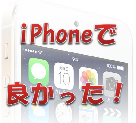iPhoneで良かった!高音質のFaceTimeオーディオで通話料金無料!毎月の節約に!
