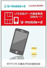 iPhone 5s データ通信カード