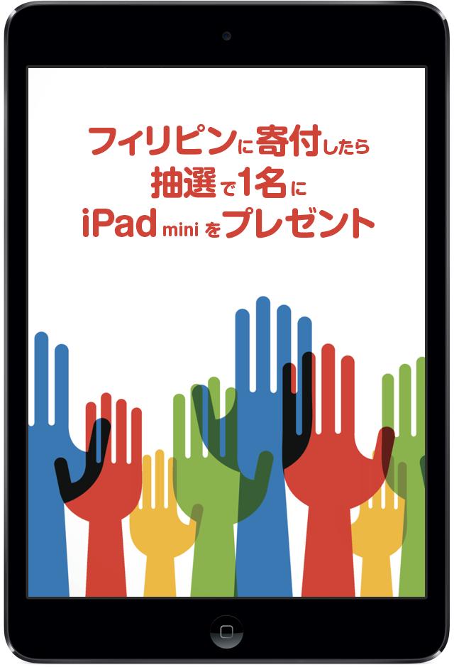 iPad フィリピン プレゼント