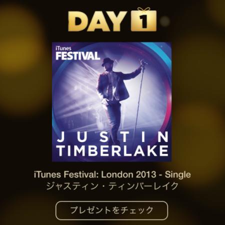 12DAYSプレゼント第一弾はジャスティン・ティンバーレイクのミニアルバム「iTunes Festival: London 2013」