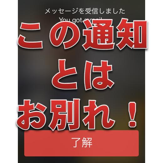 一発で件名が確認可能に!iPhone / iPadの「i.softbank.jp」メールプッシュ通知を提供