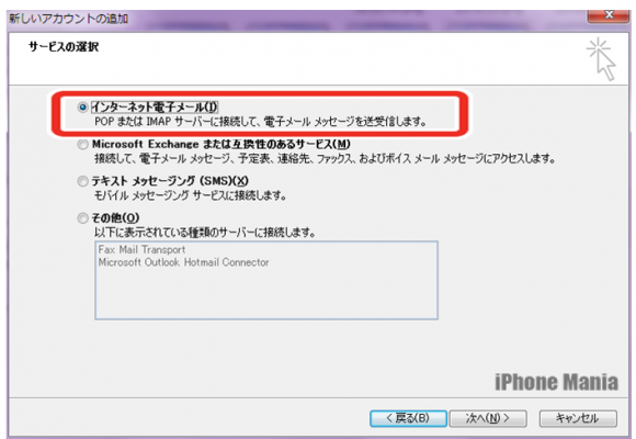 Outlook2010-2「インターネット電子メール」を選択