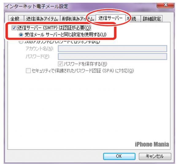 Outlook 2010-4送信サーバー