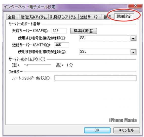 Outlook2010-5「詳細設定」