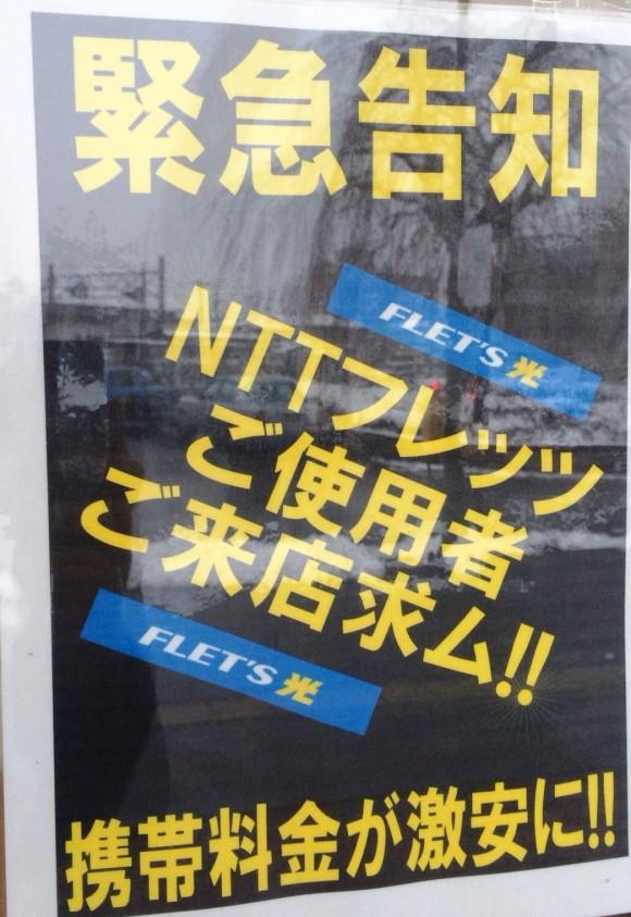 「スマート光」店頭ポスター