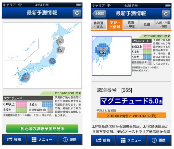 地震予測情報