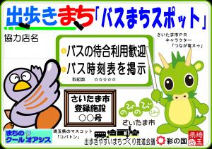 バスまちスポット(さいたま市)