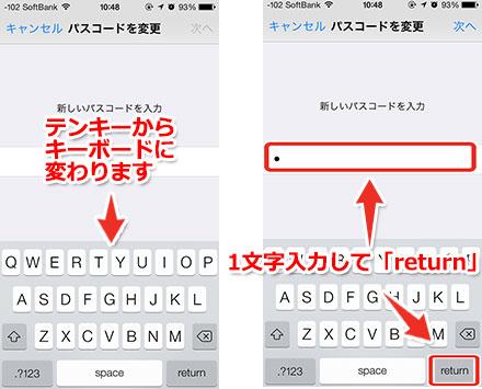 iPhone 簡単パスコード2