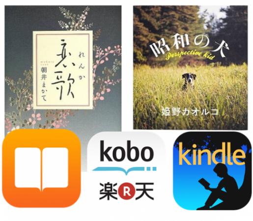 直木賞決定!受賞作は電子書籍で安く買ってiPhone/iPadで読める!無料で試し読みも可能!
