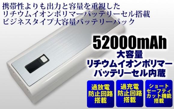 iPhone モバイルバッテリー