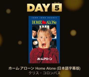 5.ホーム・アローン
