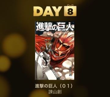 8.進撃の巨人(01)