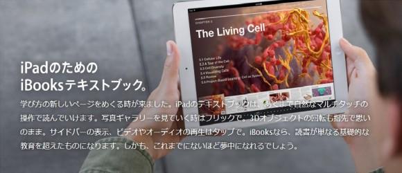 iPad 教科書