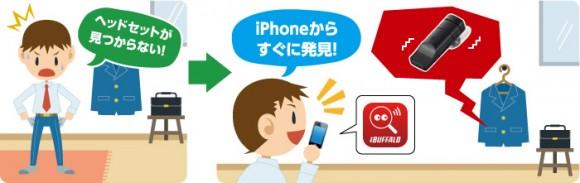 3.iPhoneから探せる