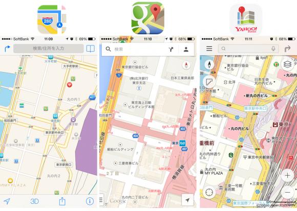 3.アップル標準マップ、Googleマップ、Yahoo!地図の比較