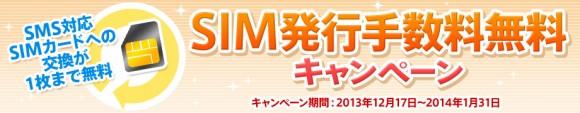 OCNの「SIM発行手数料無料キャンペーン」