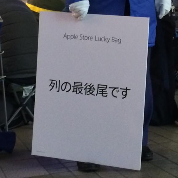 アップルストアLucky Bag行列最後尾