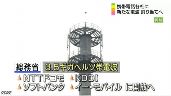NHK「携帯各社に新たな周波数帯割り当てへ」