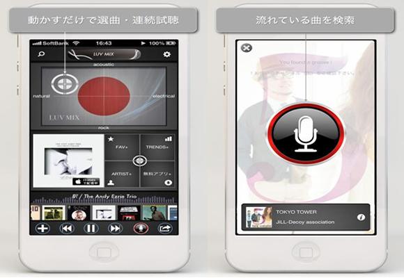 iPhone 音楽 試聴